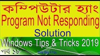 most important computer windows tips and tricks video tutorial bangla Program not responding Hang