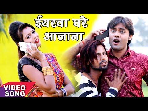 2017 का सबसे हिट गाना - Purshottam Priyadarshi & Anita Shiwani - ईयार घरे आ जाना - Bhojpuri Song