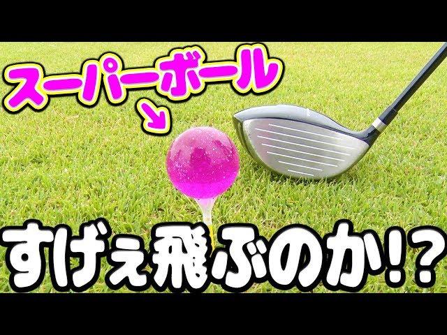 スーパーボールをゴルフクラブで打つと・・・?【なみき】【CRAZY GOLF】
