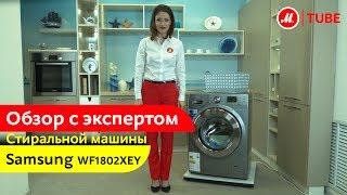 Видеообзор стиральной машины Samsung WF1802XEY с экспертом М.Видео(Узкая стиральная машина Samsung WF1802XEY - это высокое качество стирки, функциональность и надежность и, что немал..., 2014-05-07T10:10:47.000Z)