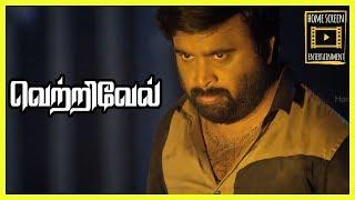 Vetrivel Tamil Movie | scenes 10