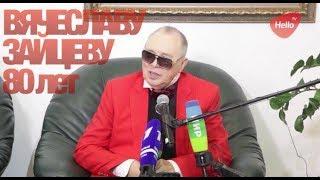 Юбилей Вячеслава Зайцева | Как отпраздновал свой юбилей Вячеслав Зайцев