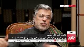MEHWAR: Calls For Change In Political System Discussed  / محور:  تأکید بر تغییر نظام سیاسی در کشور
