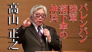 高山正之氏講演 「パレンバン奇襲部隊が果たした役割」