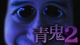 瀬戸弘司の青鬼2 その1