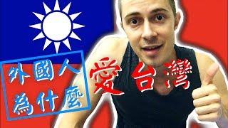 外國人為什麼這麼喜歡台灣? 七個外國人非常喜歡台灣的原因!【中文+英文字幕】