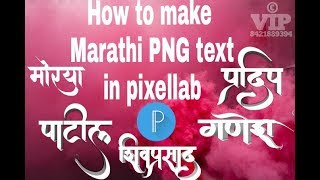 .hi friends, welcome to our channel today i'm here with a brand new video of how make marathi/english text png.to download marathi fonts.hope you enjoyed ...