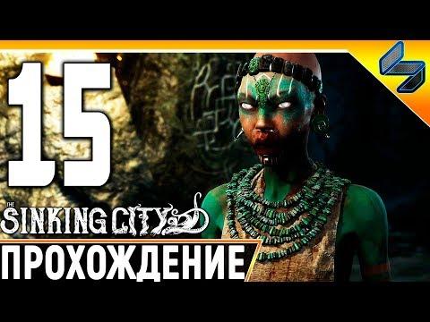 The Sinking City #15 ➤ Прохождение На Русском Без Комментариев ➤ Геймплей ПК ➤ Хоррор Лавкрафта