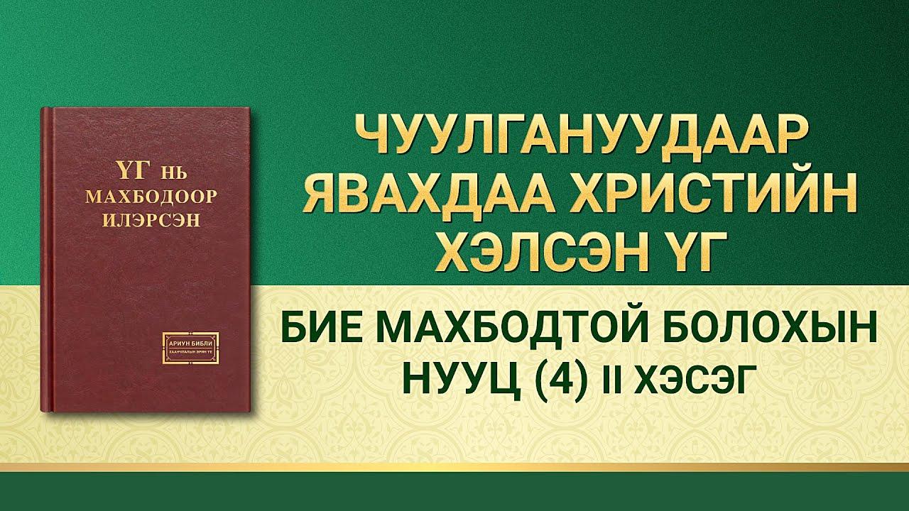 """Төгс Хүчит Бурханы үгийн уншлага   """"Бие махбодтой болохын нууц (4) (II хэсэг)"""""""