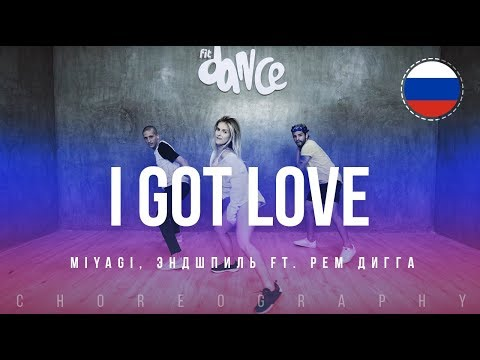 I Got Love - Miyagi, Эндшпиль Ft. Рем Дигга | FitDance Life (Coreografía) Dance Video