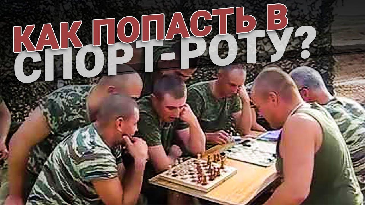 Как попасть в спорт роту в армии