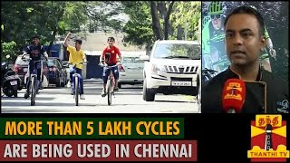 More than 5,00,000 Cycles are being used in Chennai – Thanthi TV