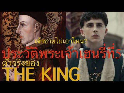 ประวัติพระเจ้าเฮนรี่ที่5 เรื่องจริงของหนังThe King