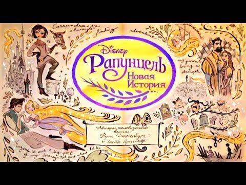 Рапунцель новая история мультфильм смотреть онлайн в хорошем качестве