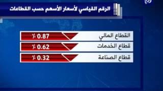 تراجع المؤشرات في جلسة تداول بورصة عمّان اليوم - (3-10-2016)