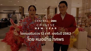 Central | ZEN Chinese New Year 2019 : หมอช้าง ทศพร