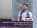 هاشتاج .. سعد بناني منشد مغربي يعيد تقديم انا مالي فياش بحلة جديدة