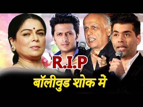 Reema Lagoo: Bollywood celebs mourn loss of veteran actress | Dainik Savera