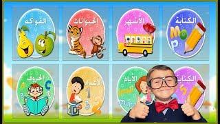 لعبة تعليم الفرنسية | اسماء الحيوانات | اسماء الحروف | اسماء الفواكه| اسماء الايام والاشهر
