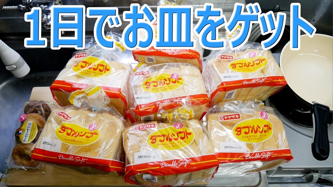 ヤマザキ 春の パン まつり