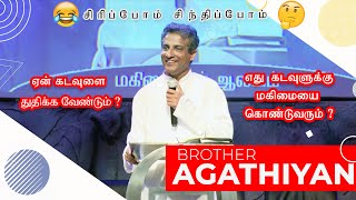 Bro.Agathiyan - Why God should be praised and what brings glory to God? ( SIRIPOM SINTHIPOM )