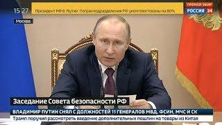 Срочное заявление Путина на Заседании Совета Безопасности РФ