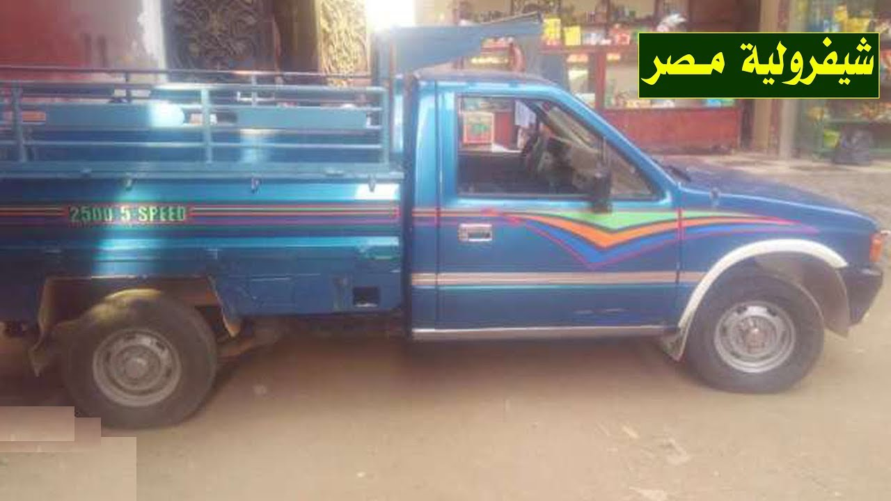 شيفرولية ربع نقل موديل 1990 مستعملة للبيع في مصر السيارة تحتاج تغير شكمان فقط