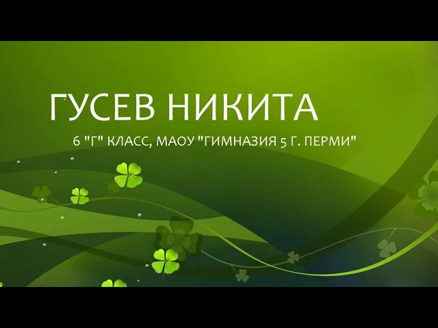Изображение предпросмотра прочтения – НикитаГусев читает произведение «Я воспитан природой суровой» Н.А.Заболоцкого