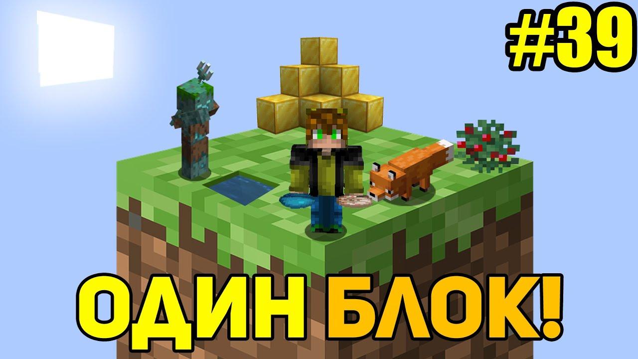 Майнкрафт Скайблок, но у Меня Только ОДИН БЛОК #39 - Minecraft Skyblock, But You Only Get ONE BLOCK