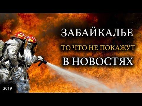 Забайкалье ГОРИТ забайкальский край  природные пожары новости дня