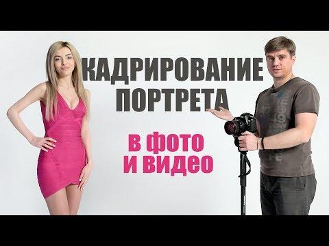 Как правильно кадрировать человека на фото
