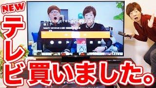 テレビ買いました。