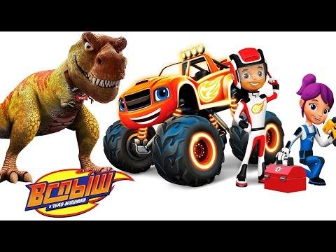 Вспыш и Чудо машинки! #Вспыш и Крушила убегают от Динозавра Развивающие мультики про машинки Игрушки