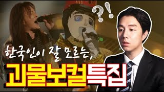 사람들이 잘 모르는 괴물보컬들! #고음종결자 특집!   당민리뷰