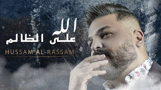 Hussam Alrassam - 2020  (ياروحي)/ حسام الرسام - الله على الظالم