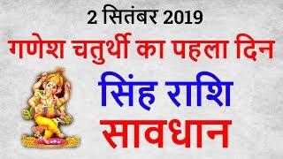 गणेश चतुर्थी का पहला दिन सिंह राशि सावधान , Singh rashi 2 september 2019 rashifal