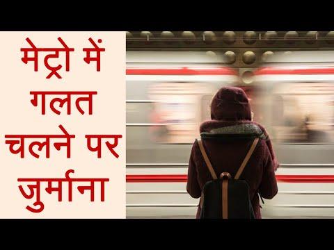 Metro में wrong direction में चलने पर women पर लगा fine, Know full detail । वनइंडिया हिंदी