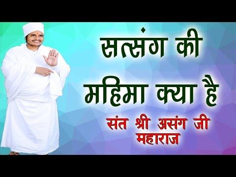 सत्संग की महिमा क्या है || सुखद सत्संग || Sant Shri Asang Dev Ji Maharaj || Devotional Video