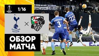 24 02 2021 Тоттенхэм Вольфсберг 4 0 Обзор матча 1 16 финала Лиги Европы