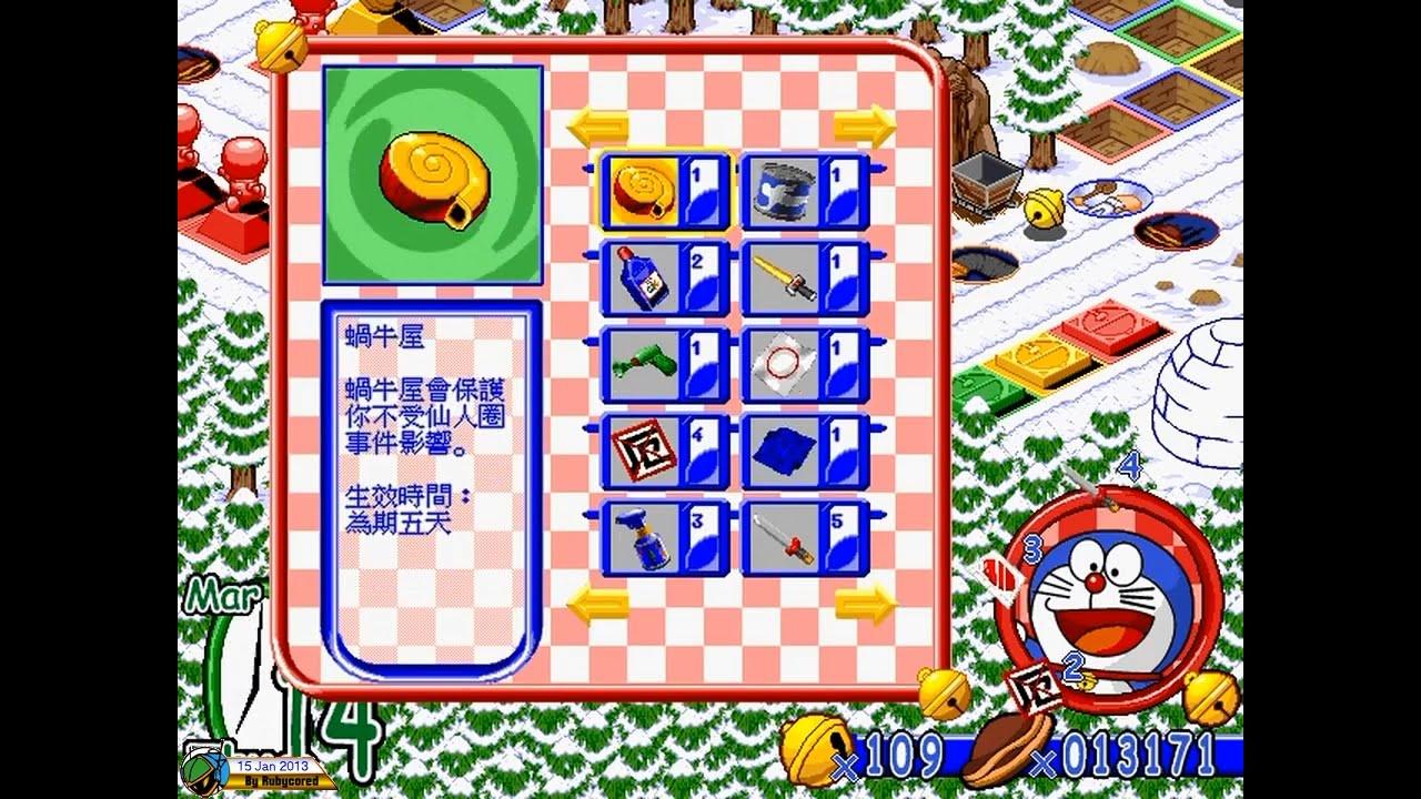 多啦A夢大富翁/Doraemon Monopoly (1998, PC) – Snow City 3 (Incomplete)[zh-TW][720p60]
