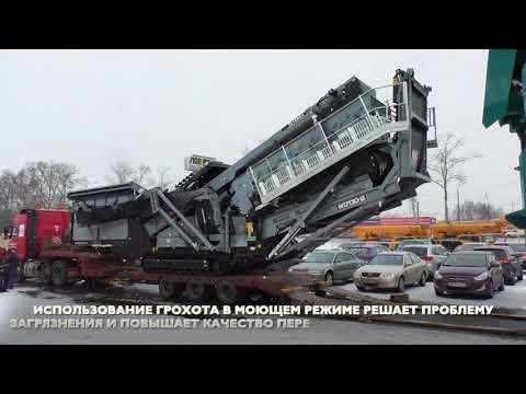 Грохот с промывкой TEREX M 1700 поступил на склад АО Квинтмади