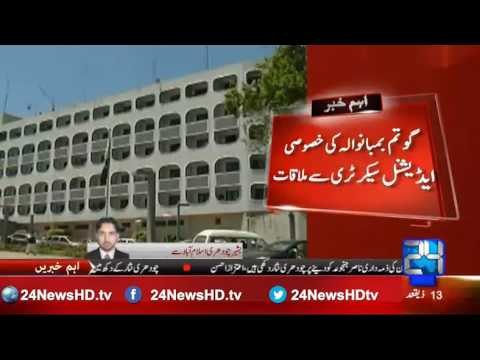 24 Breaking: Gautam special meeting with additional secretary