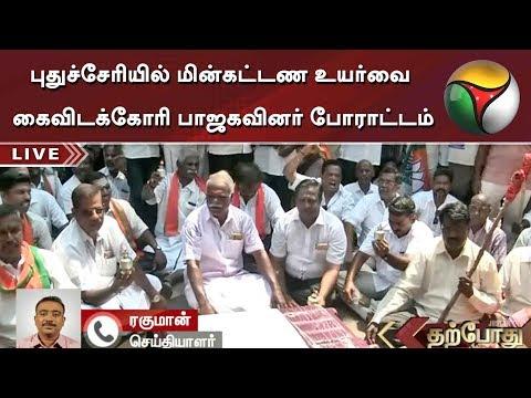புதுச்சேரியில் மின்கட்டண உயர்வை கைவிடக்கோரி பாஜகவினர் போராட்டம்   BJP   Puducherry   Electric Bill   Puthiya thalaimurai Live news Streaming for Latest News , all the current affairs of Tamil Nadu and India politics News in Tamil, National News Live, Headline News Live, Breaking News Live, Kollywood Cinema News,Tamil news Live, Sports News in Tamil, Business News in Tamil & tamil viral videos and much more news in Tamil. Tamil news, Movie News in tamil , Sports News in Tamil, Business News in Tamil & News in Tamil, Tamil videos, art culture and much more only on Puthiya Thalaimurai TV   Connect with Puthiya Thalaimurai TV Online:  SUBSCRIBE to get the latest Tamil news updates: http://bit.ly/2vkVhg3  Nerpada Pesu: http://bit.ly/2vk69ef  Agni Parichai: http://bit.ly/2v9CB3E  Puthu Puthu Arthangal:http://bit.ly/2xnqO2k  Visit Puthiya Thalaimurai TV WEBSITE: http://puthiyathalaimurai.tv/  Like Puthiya Thalaimurai TV on FACEBOOK: https://www.facebook.com/PutiyaTalaimuraimagazine  Follow Puthiya Thalaimurai TV TWITTER: https://twitter.com/PTTVOnlineNews  WATCH Puthiya Thalaimurai Live TV in ANDROID /IPHONE/ROKU/AMAZON FIRE TV  Puthiyathalaimurai Itunes: http://apple.co/1DzjItC Puthiyathalaimurai Android: http://bit.ly/1IlORPC Roku Device app for Smart tv: http://tinyurl.com/j2oz242 Amazon Fire Tv:     http://tinyurl.com/jq5txpv  About Puthiya Thalaimurai TV   Puthiya Thalaimurai TV (Tamil: புதிய தலைமுறை டிவி)is a 24x7 live news channel in Tamil launched on August 24, 2011.Due to its independent editorial stance it became extremely popular in India and abroad within days of its launch and continues to remain so till date.The channel looks at issues through the eyes of the common man and serves as a platform that airs people's views.The editorial policy is built on strong ethics and fair reporting methods that does not favour or oppose any individual, ideology, group, government, organisation or sponsor.The channel's primary aim is taking unbiased and accurate information 