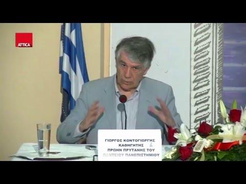 Γ. Κοντογιώργης – Ο Ελληνισμός, ο Χριστιανισμός, η Οικουμένη και ο νεότερος κόσμος