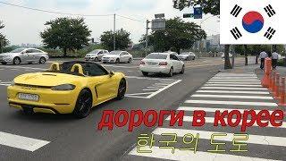 Дороги и Авто в Южной Корее. 4K