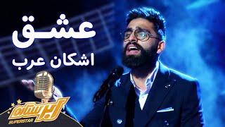 Ashkan Arab - Eshq | اشکان عرب - عشق