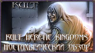 Kult Heretic Kingdoms. Ностальгический обзор.
