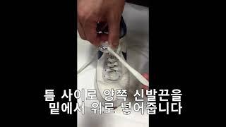 신발끈이 안풀리게 고정하는 방법? 결속기를 사용하세요!…