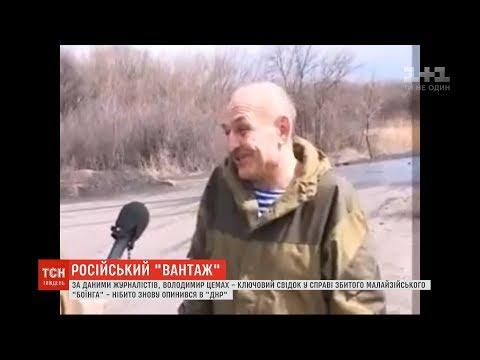 Володимир Цемах нібито