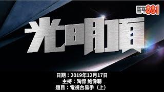 中國電視業越好,TVB未來就越唔好?【光明頂17.12.2019(上)】